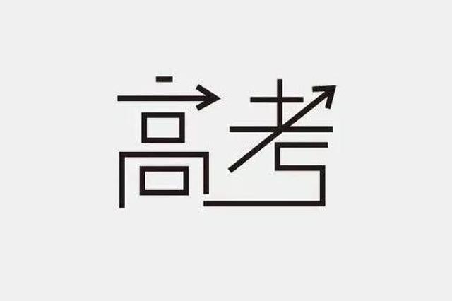 2019年征集志愿:提前批艺术类第一轮征集志愿考生须知