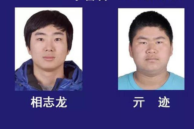 延吉市公安局征集:相志龙、亓迹等涉恶犯罪团伙线索