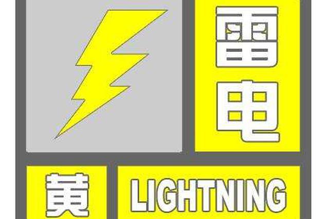 长春市气象台7月12日14时35分继续发布雷电黄色预警