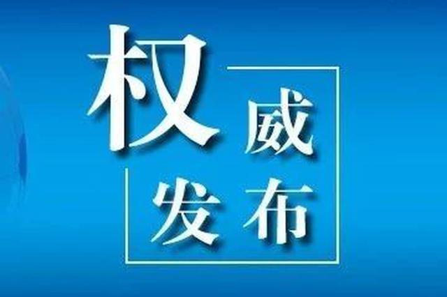 """吉林省3名干部被""""双开"""" 1人接受调查"""