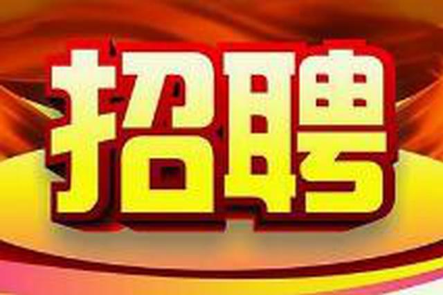 通化市79家事业单位招聘114人