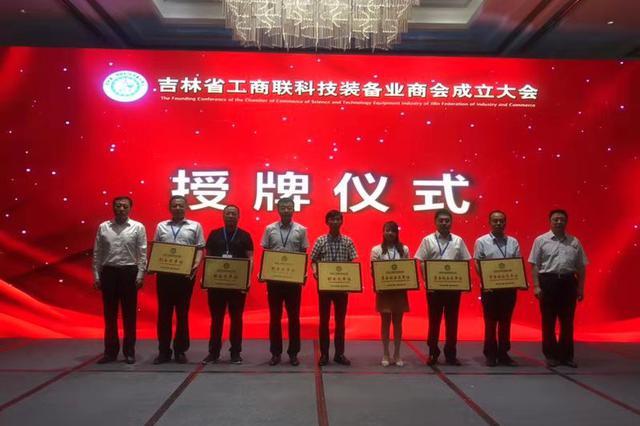 吉林省工商联科技装备业商会在长春揭牌