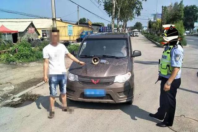 五菱面包竟装警报器 驾驶员被长春交警处罚1千元