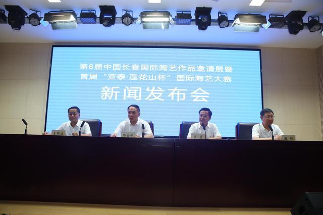 第8届长春国际陶艺展暨首届国际陶艺大赛7月22日在莲花山开幕