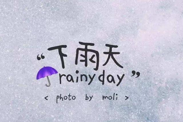 吉林省未来几天雷雨阵阵 本周末闷热感来袭