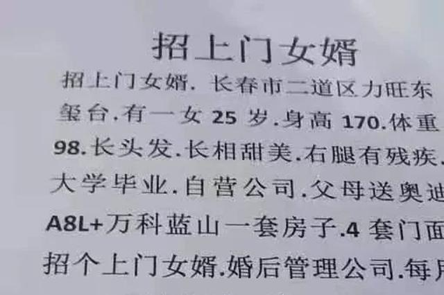 """长春""""土豪""""招上门女婿还送奥迪车系假消息!"""