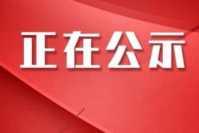 """2019年度长春市""""我身边的好教师""""推选名单公示!"""