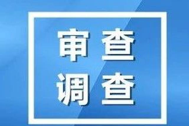 德惠市人民检察院副检察长徐进被查