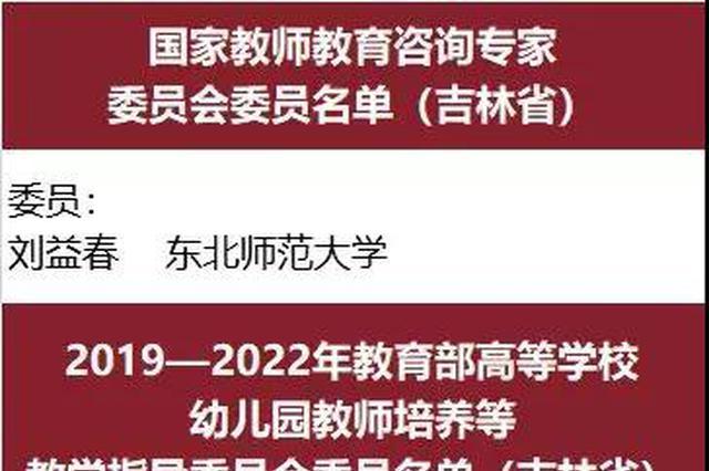 吉林省10人被教育部聘请 入选全国教育工作专家组