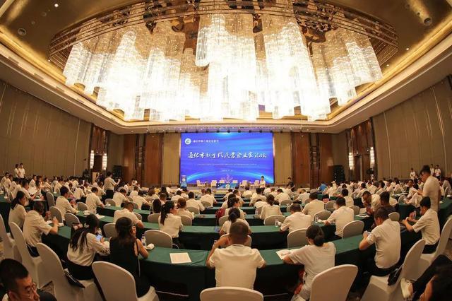 通化市新生代民营企业家论坛在通化县举行