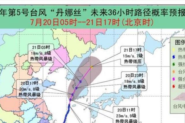 """台风""""丹娜丝""""外围将影响吉林省东部 注意防范"""