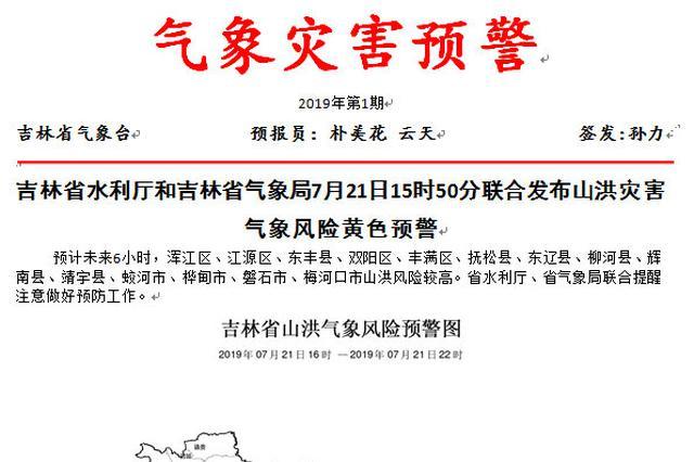 省水利厅和省气象局发布山洪灾害气象风险黄色预警