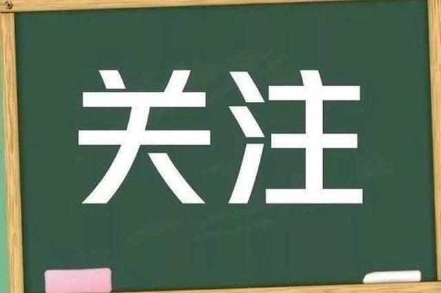 吉林省高考考生注意 第一批次录取结果能查啦!