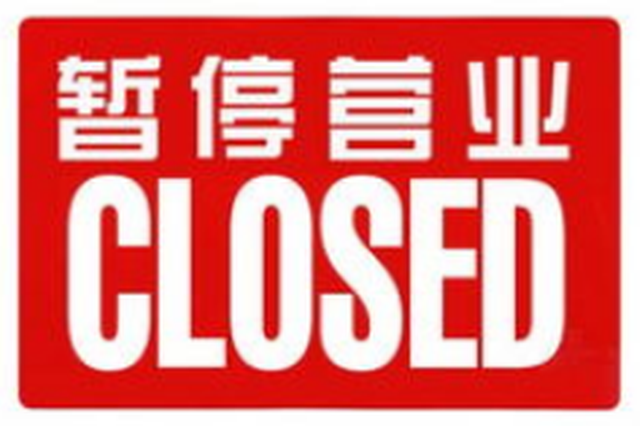 受台风影响珲春大荒沟景区暂停营业