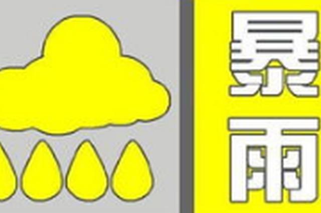 吉林省多地发布暴雨黄色预警 注意加强防范