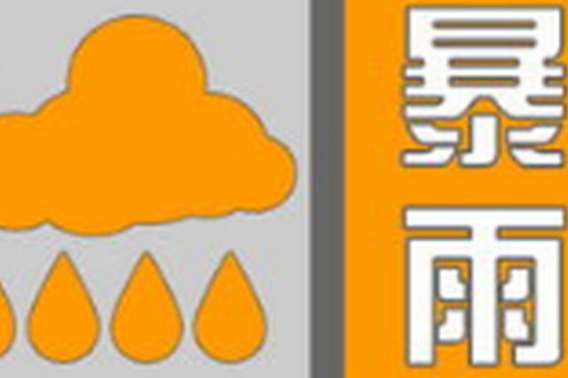 吉林省多地发布暴雨橙色预警 注意做好预防工作