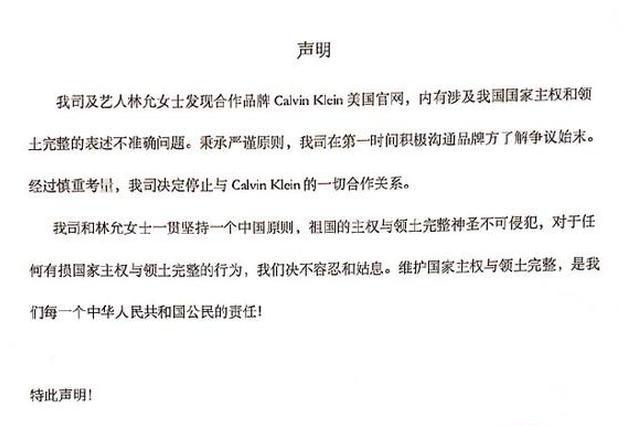 林允终止与CK合作:坚定捍卫国家主权与领土完整