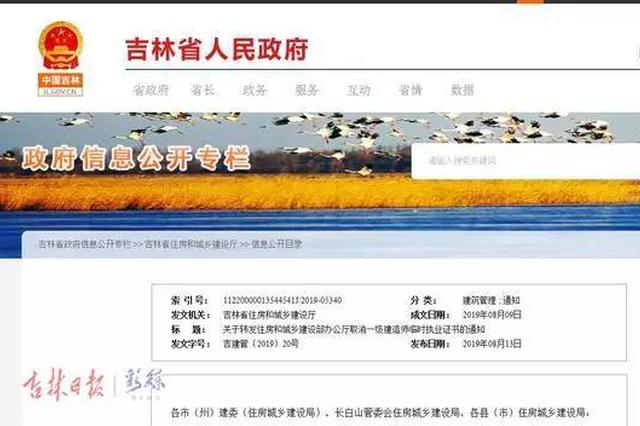 明年1月起 吉林省取消二级建造师临时执业证书