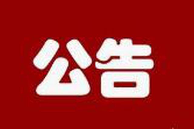 吉林省人民政府关于洮南市贫困县脱贫退出的公告