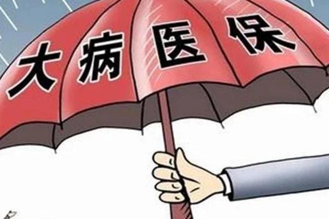 吉林省大病保险筹资标准再增加 人均增至65元
