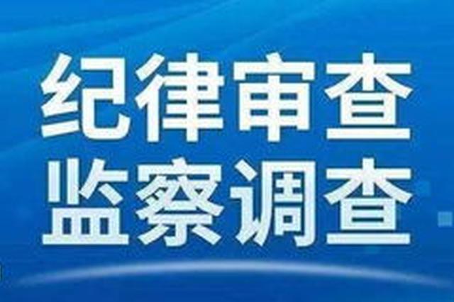 长白山开发建设(集团)有限责任公司原董事长王岩被查