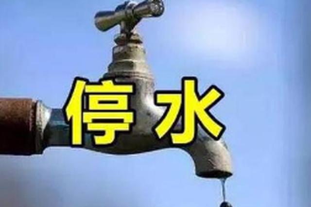 8月29日长春这些地区停水 请用户做好储水准备