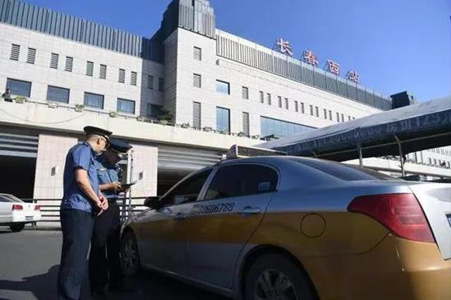 长春市运管部门将严管长春火车站、西客站等重点区域
