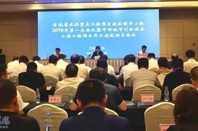 吉林省中部引水二期工程10条支线 2020年全部开工