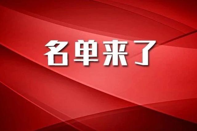 吉林省这16地入选国家级试点 你的家乡将有新变化