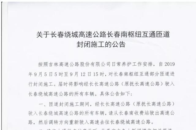 5日至12日长春南收费站封闭施工