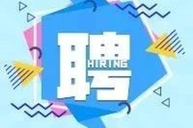 2019年吉林省国家级贫困县全科医生特设岗位招聘44人