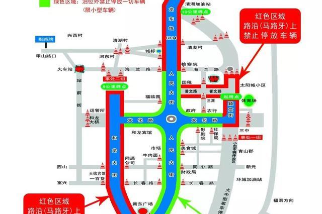 马拉松赛9月7日和龙道路封闭 途经和龙要这样走
