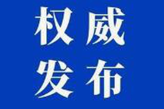 吉林省政府最新任免两名干部