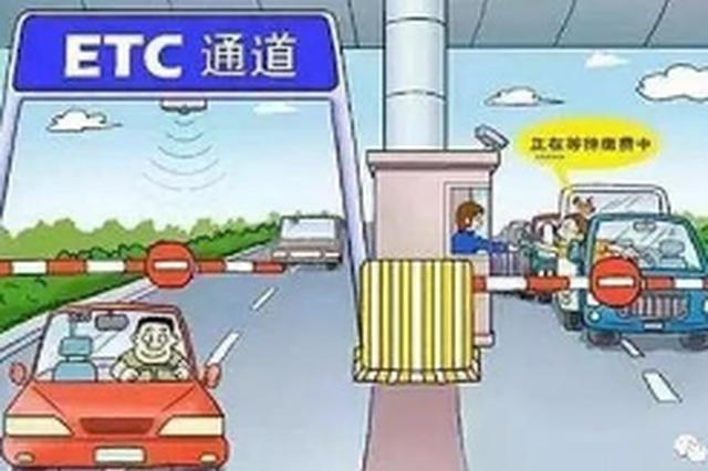 截至9月初 长春市已有61余万辆车安装ETC