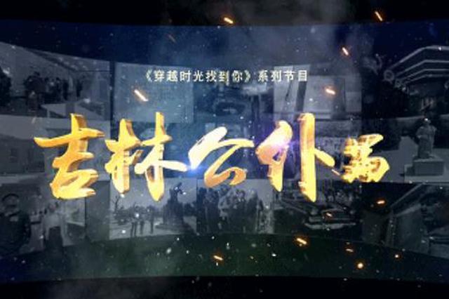 《好好学习》第89课:她坚守基层48年,感动中国!