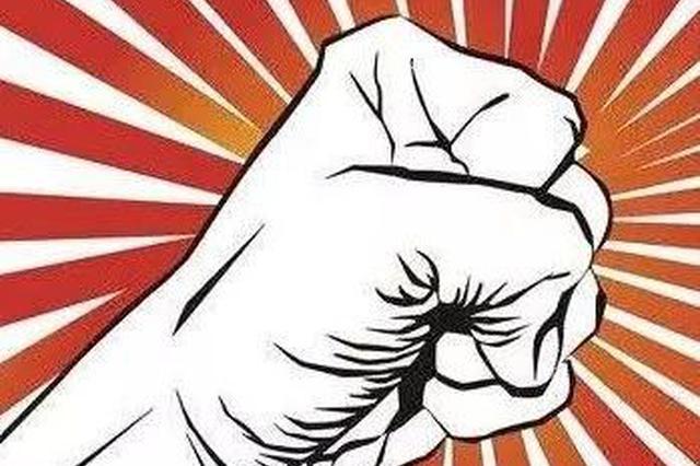 吉林省集中开展打击食药环犯罪行动 举报方式公布!