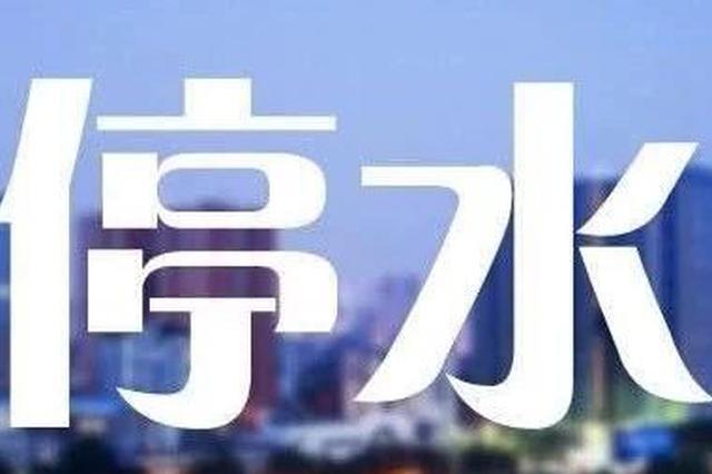 9月17日延吉百货大楼、西市场等周边区域 停水1天!