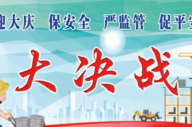 """9月19日起 吉林省安全生产""""大决战""""明督暗查启动"""