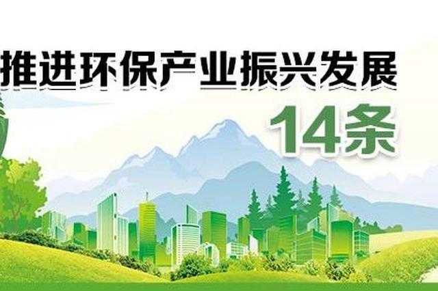 吉林省推出环保产业振兴发展14条