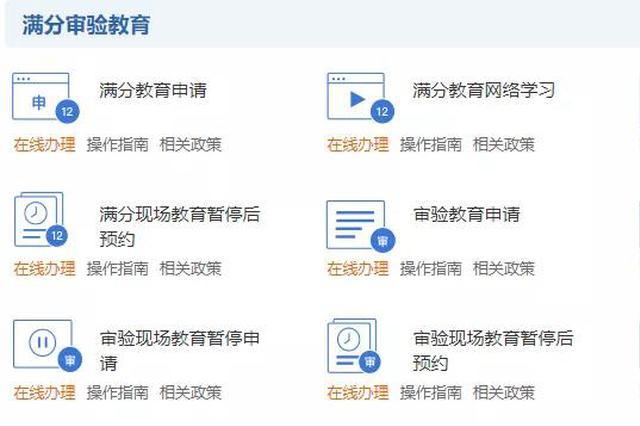 吉林省司机注意!驾驶证扣满12分可以在网上学习了