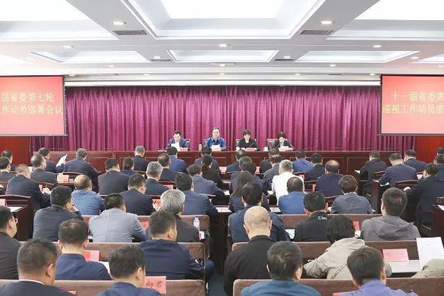 十一届省委第七轮巡视工作动员部署会召开