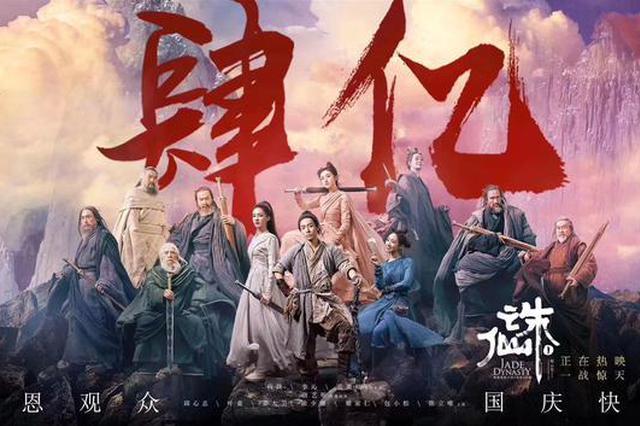恭喜!电影《诛仙Ⅰ》上映17天票房破4亿