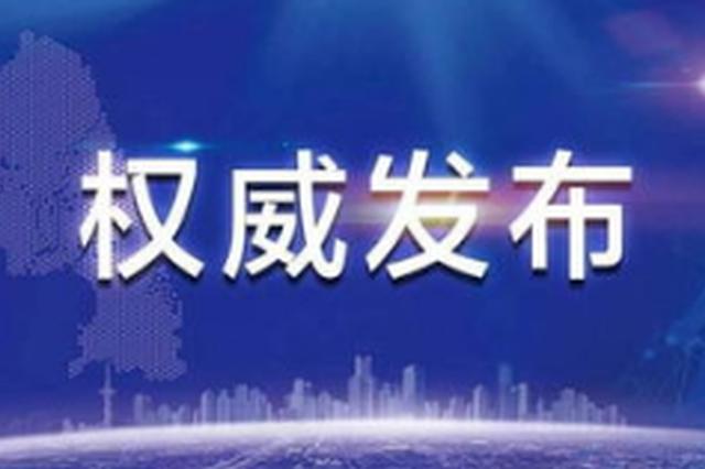 吉林省8名省管干部任职前公示公告