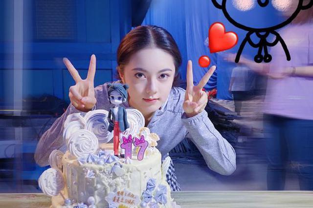 赵今麦庆祝17岁生日:充满爱与惊喜的第一天