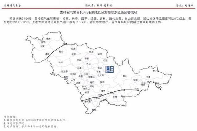 吉林省气象台10月3日发布寒潮蓝色预警信号