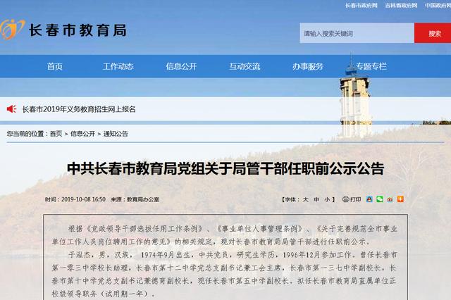 中共长春市教育局党组关于局管干部任职前公示公告