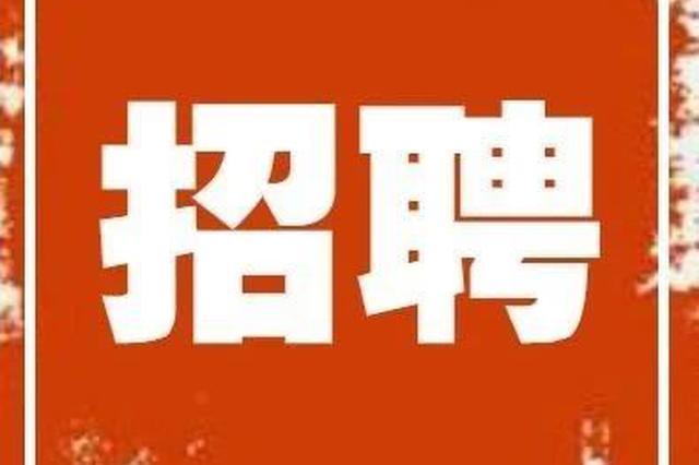 吉林省退役军人招聘会10月16日举行 提供千余岗位