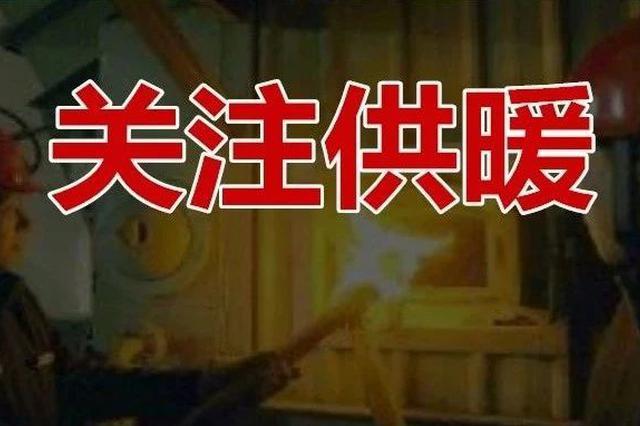 延吉市10月13日提前供暖!公开3部投诉电话