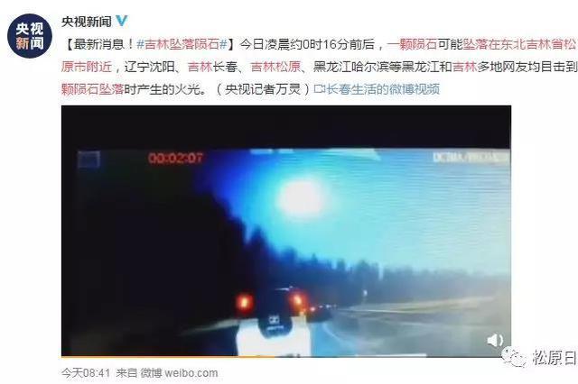 央视:夜空秒变白昼!疑似陨石坠落吉林