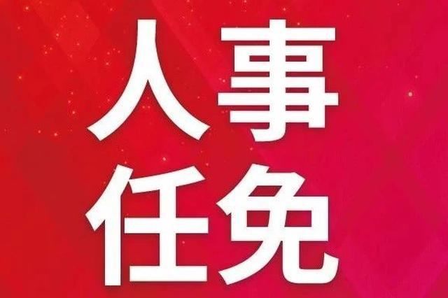 延吉市最新任免一批干部 崔水辞去副市长职务